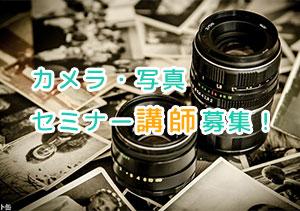 カメラセミナー講師募集