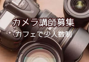 カメラ講師募集